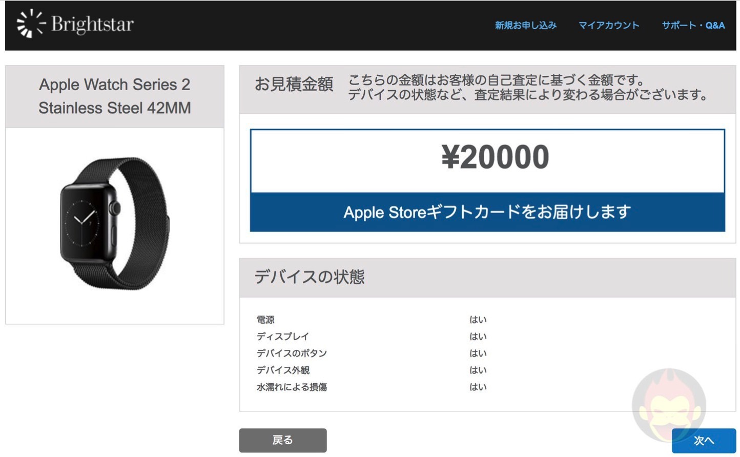 Apple Renew Program 01