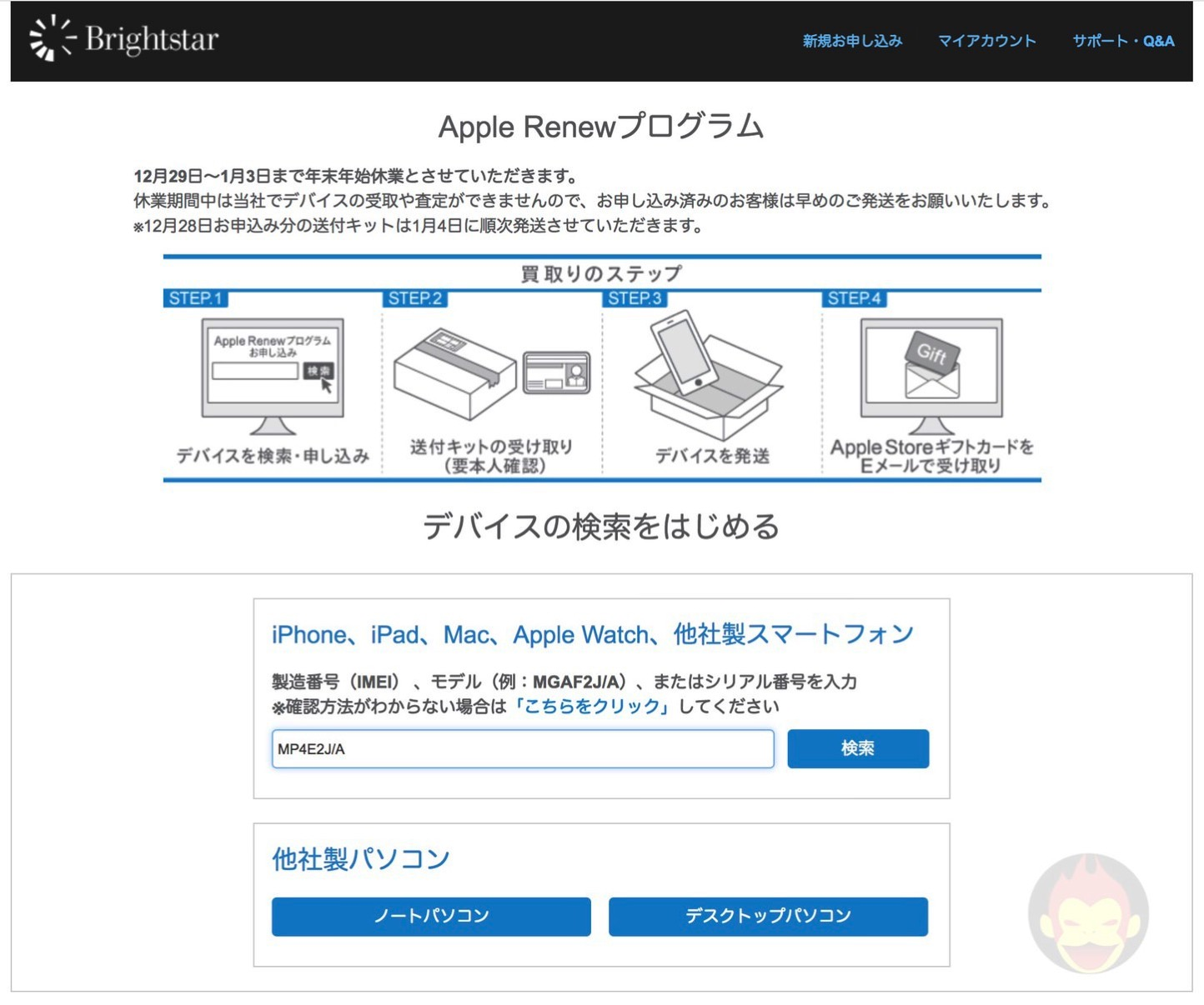 Apple Renew Program 02