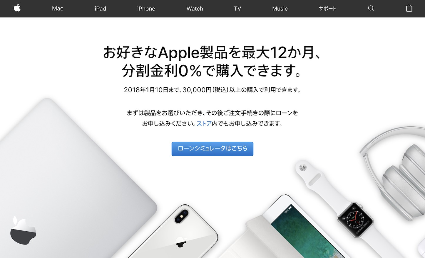 Apple Shopping Loan