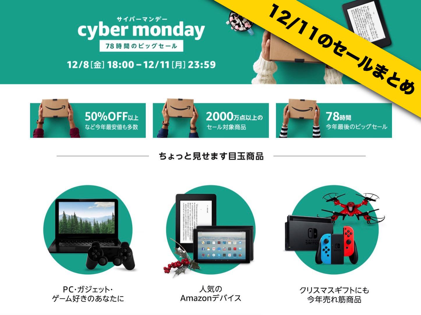Cyber Monday 20171211