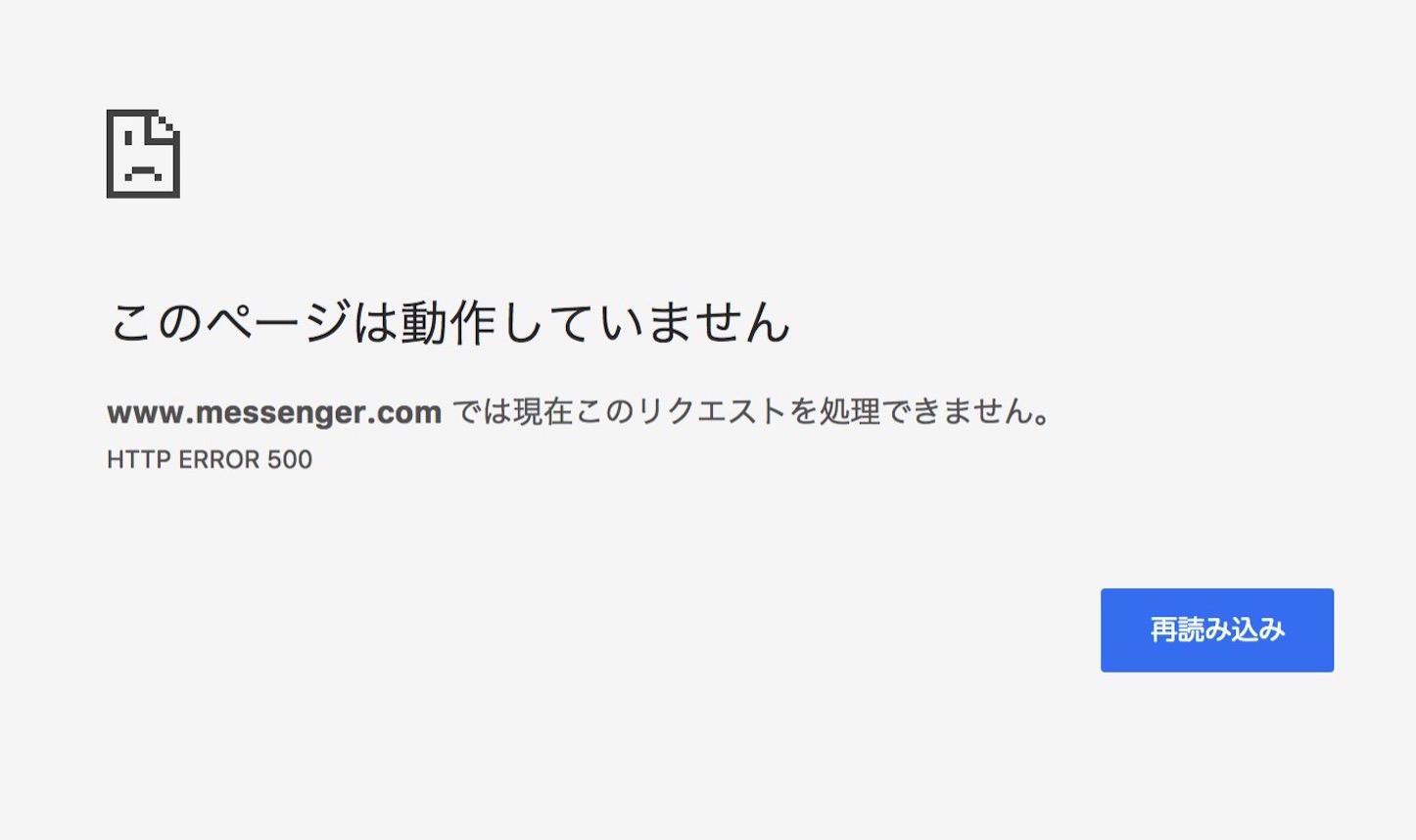 Facebook-Messenger-Is-Down.jpg