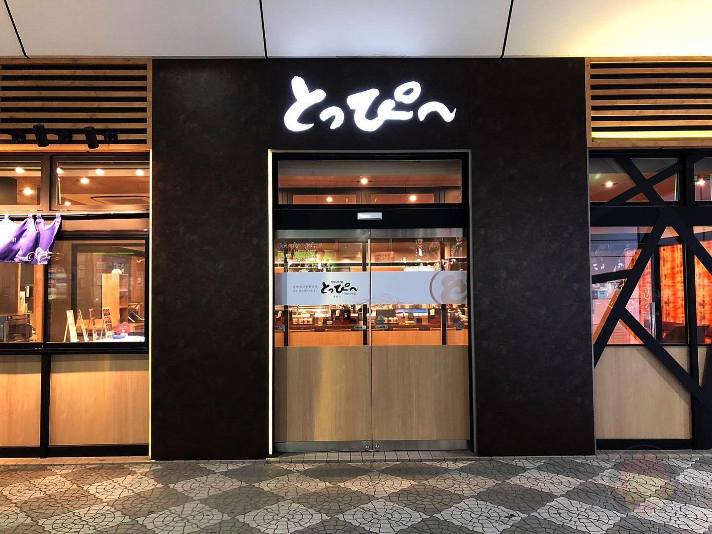 Hokkaido Sushi 08