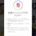 Instagram-Hashtag-Follow-Screen-01