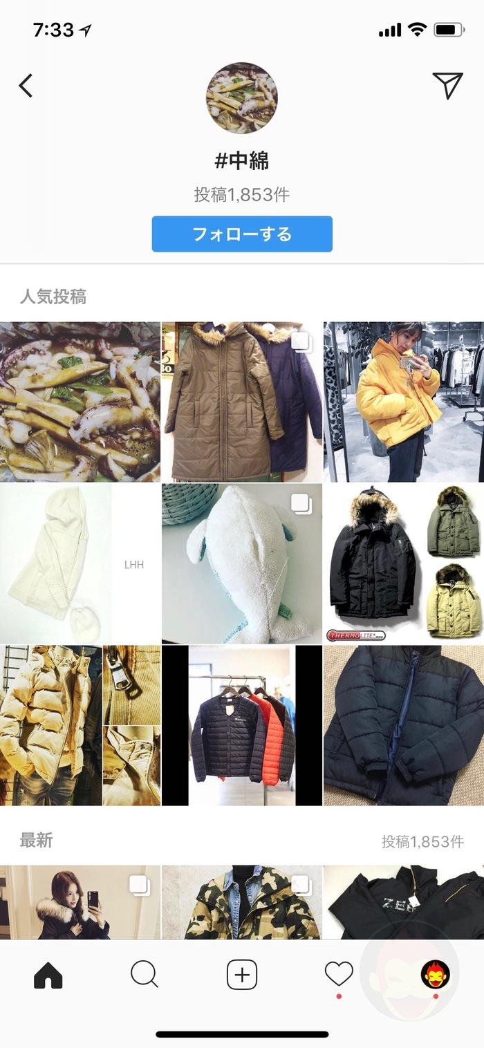Instagram-Hashtag-Follow-Screen-02