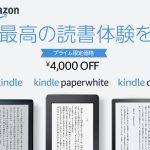 Kindle-Sale-Prime-4000yen-off.jpg