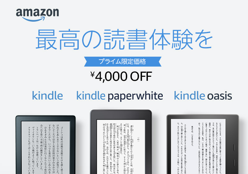 Kindle Sale Prime 4000yen off