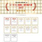Ryukogo-Taisho-2017.jpg