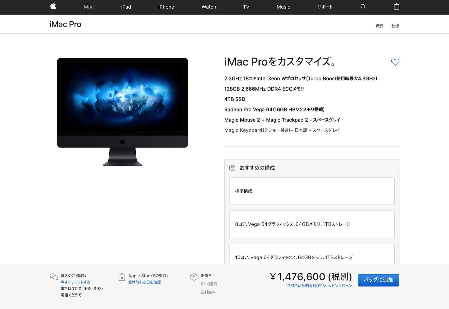 IMac Pro Max Spec