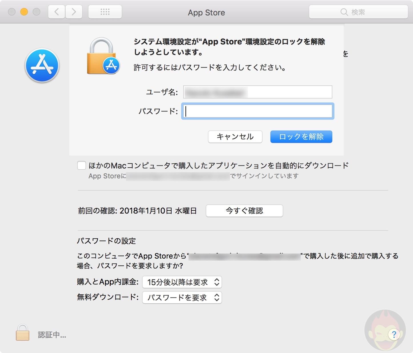 App Store Bug Found in macOSHighSierra