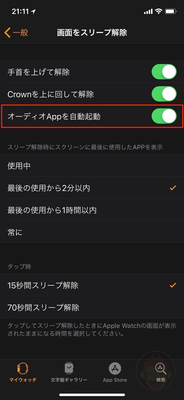 Apple-Watch-Music-Control-off-Settings-01.jpg