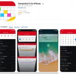 Fantastical2-for-iphone.jpg