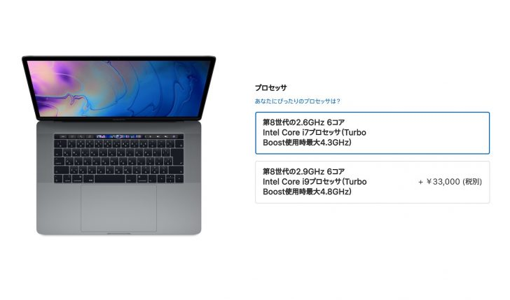 MacBook ProのCPU(プロセッサ)の選び方【購入ガイド】