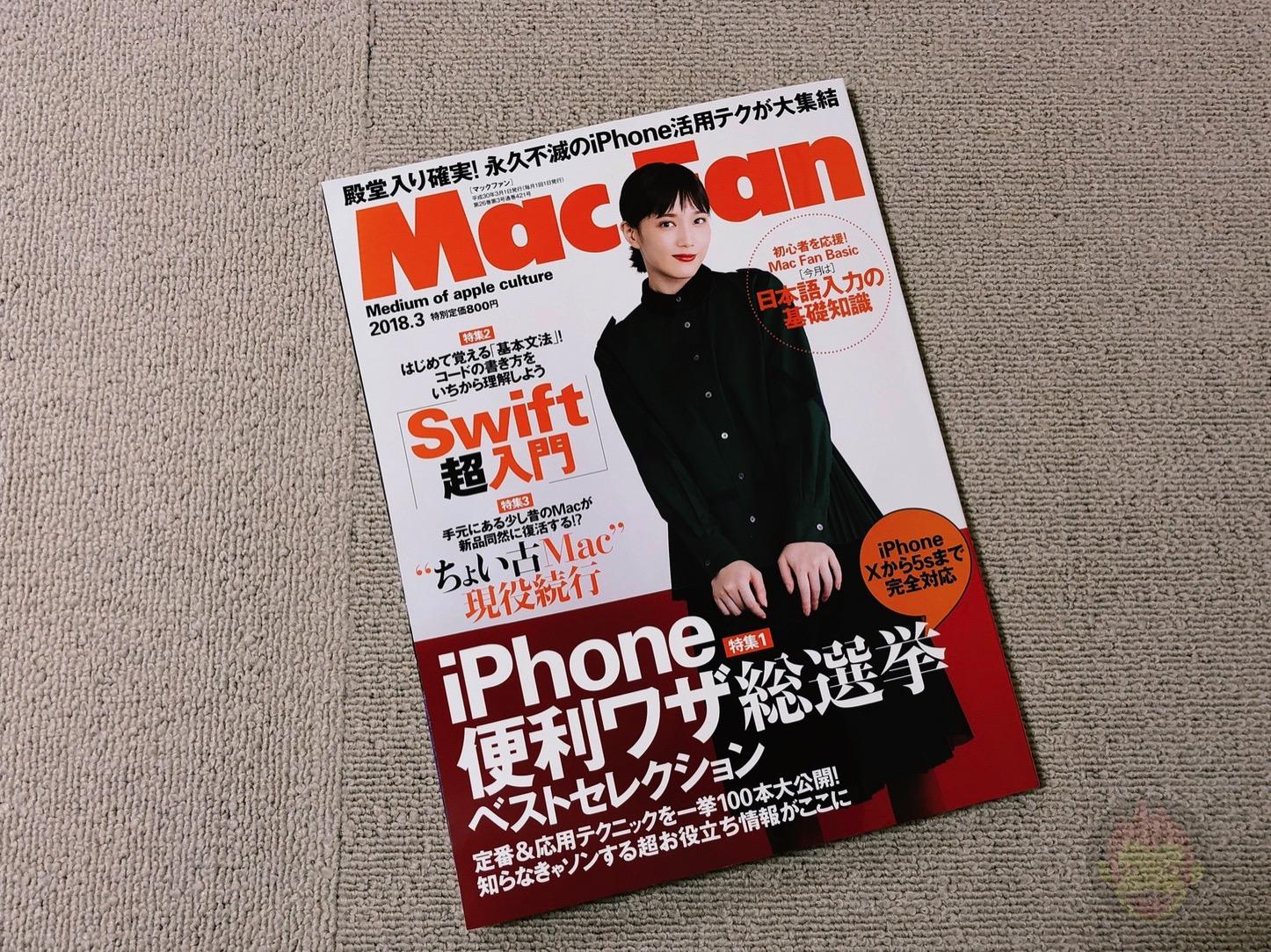 MacFan 201803 01
