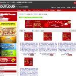 Outloud-Focal-Sale.jpg