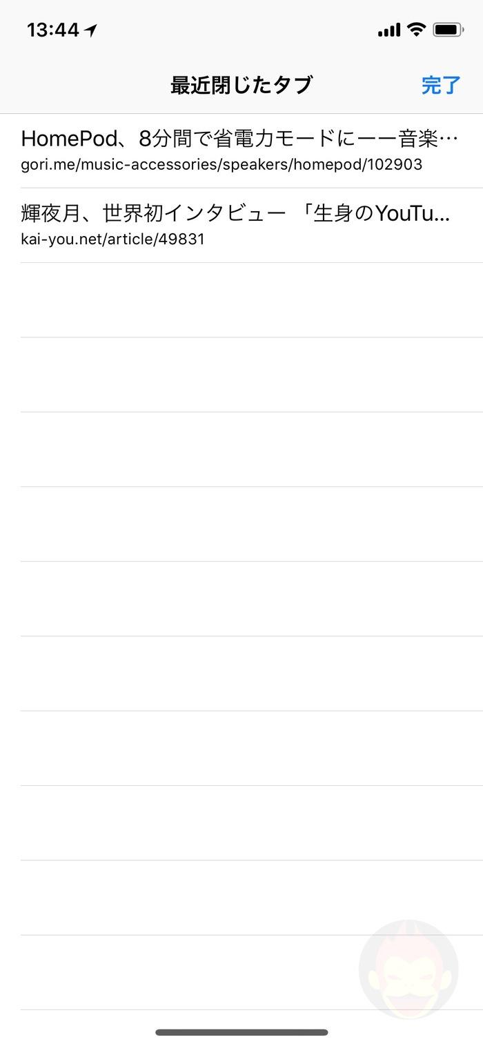 Undoing-Deleted-Tabs-on-iPhone-and-iPad-04.jpg