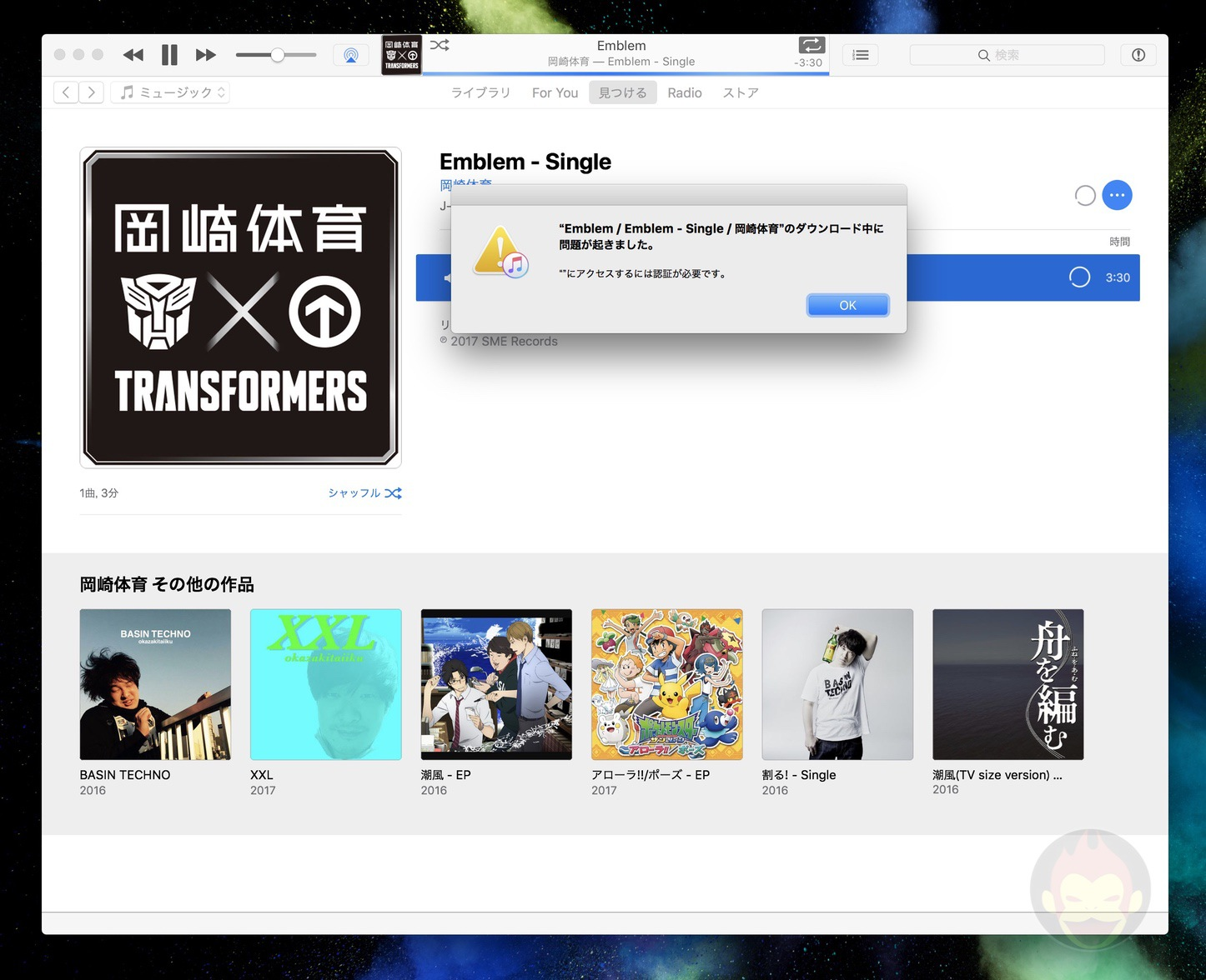 ITunes Error Mac 01