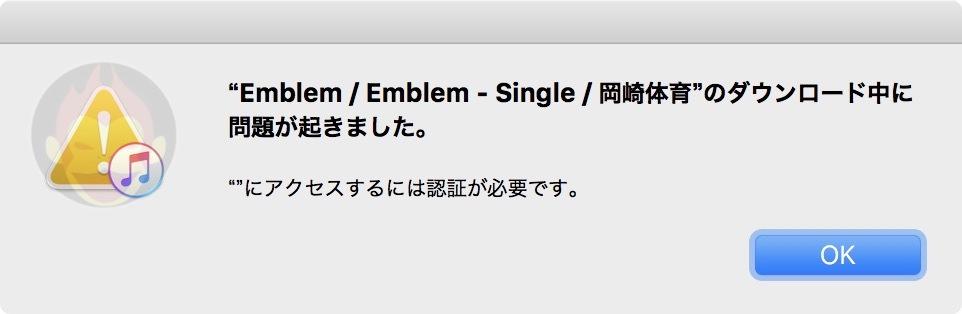 ITunes Error OKazaki 01