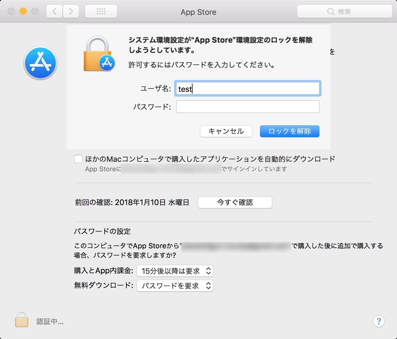Test appstore bug