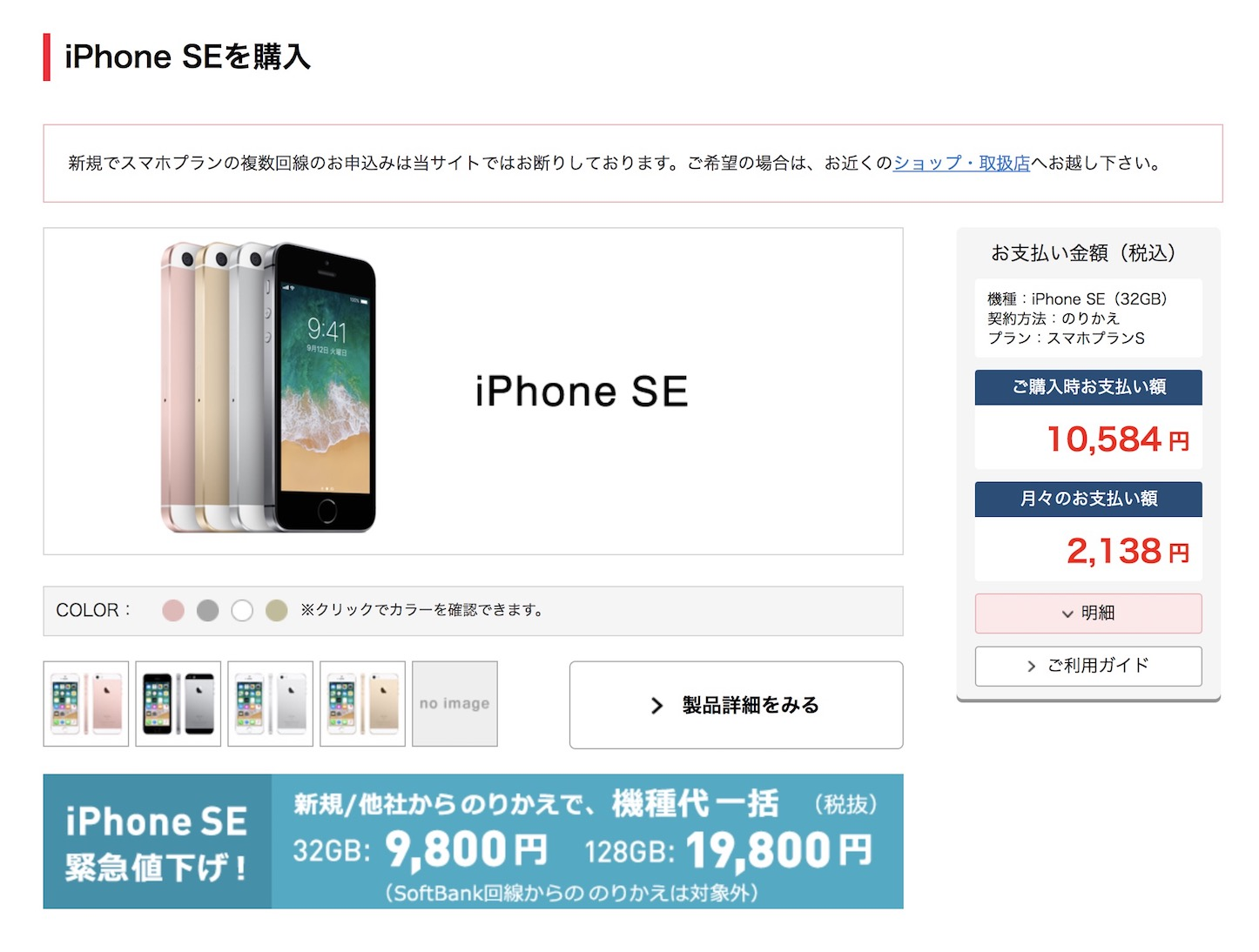 Ymobile sale iphonese