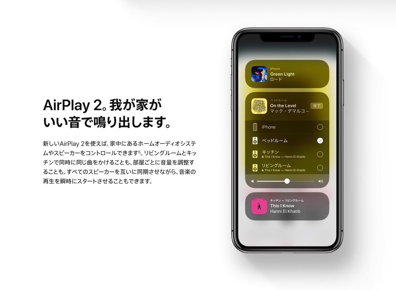 AirPlay2 iOS 11