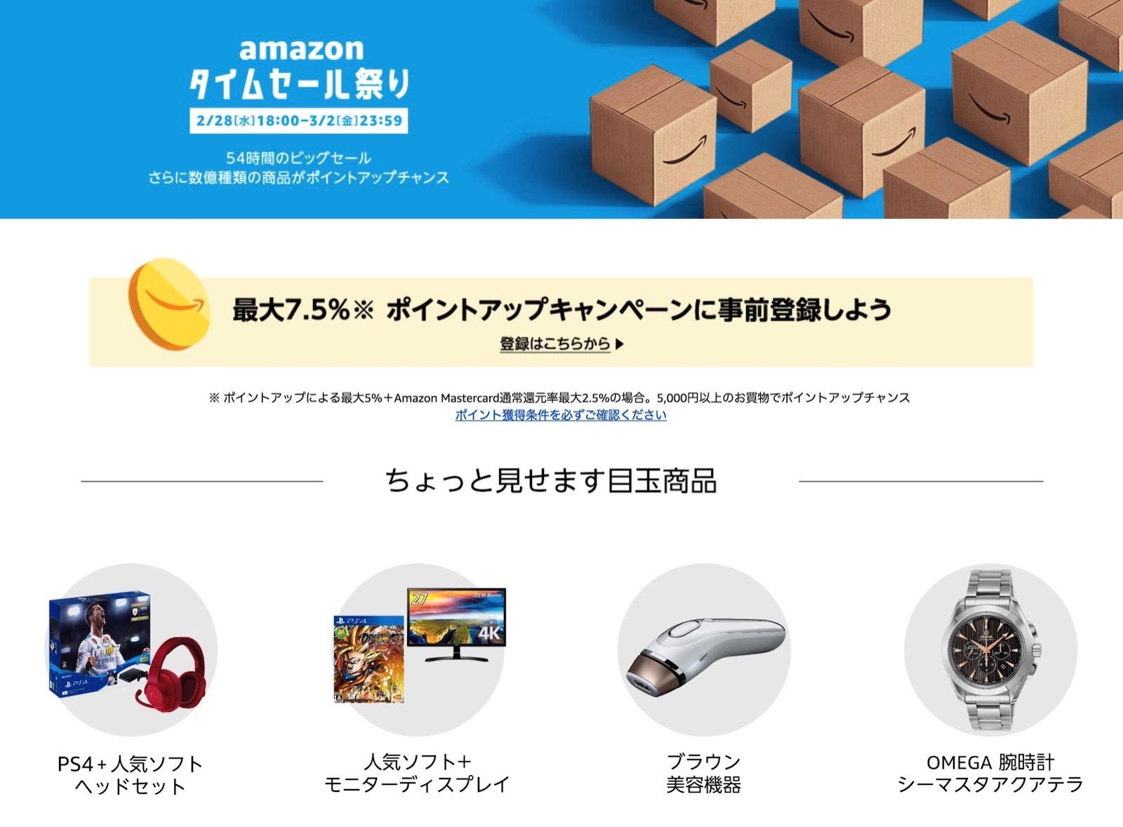 Amazon-TimeSale-Festival.jpg