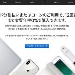 Apple-Financing-20180430.jpg