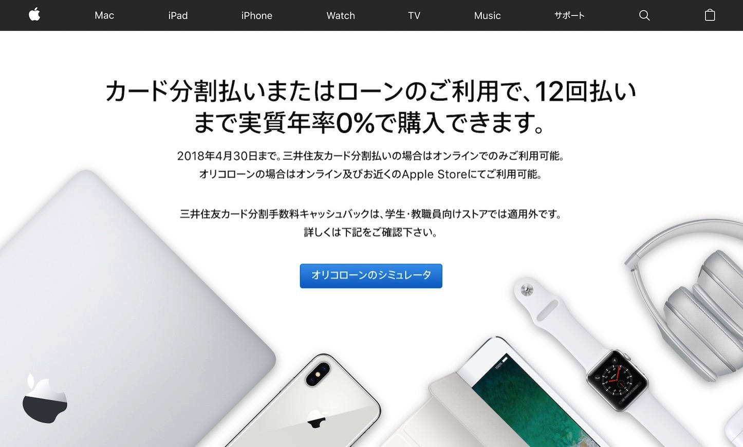 Apple Financing 20180430