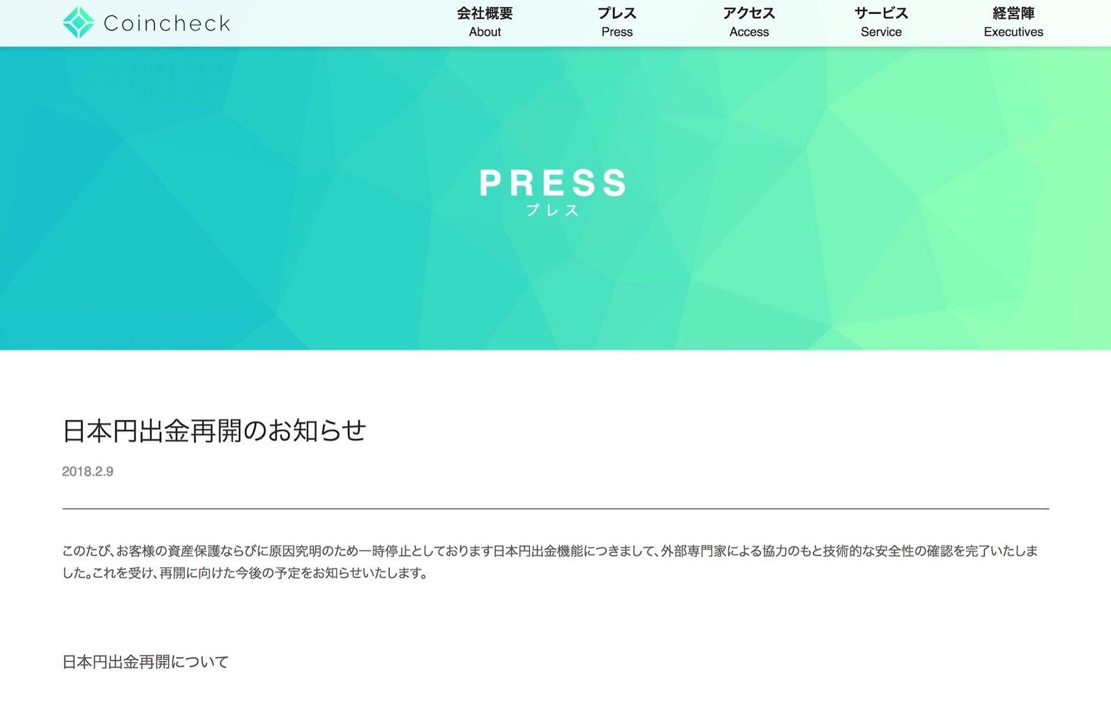 Coincheck-Restart-of-JP-Yen.jpg