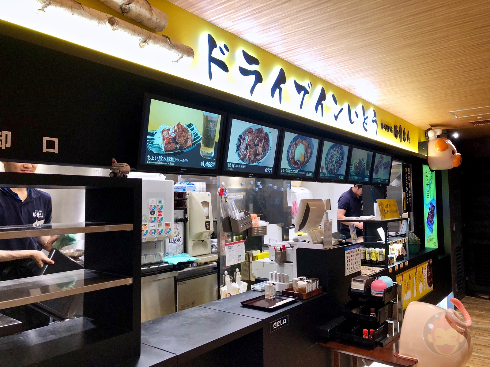 DriveIn Ito Hokkaido Shinchitose Airport 01