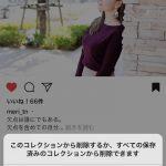 Instagram-Collection-Delete-02.jpg