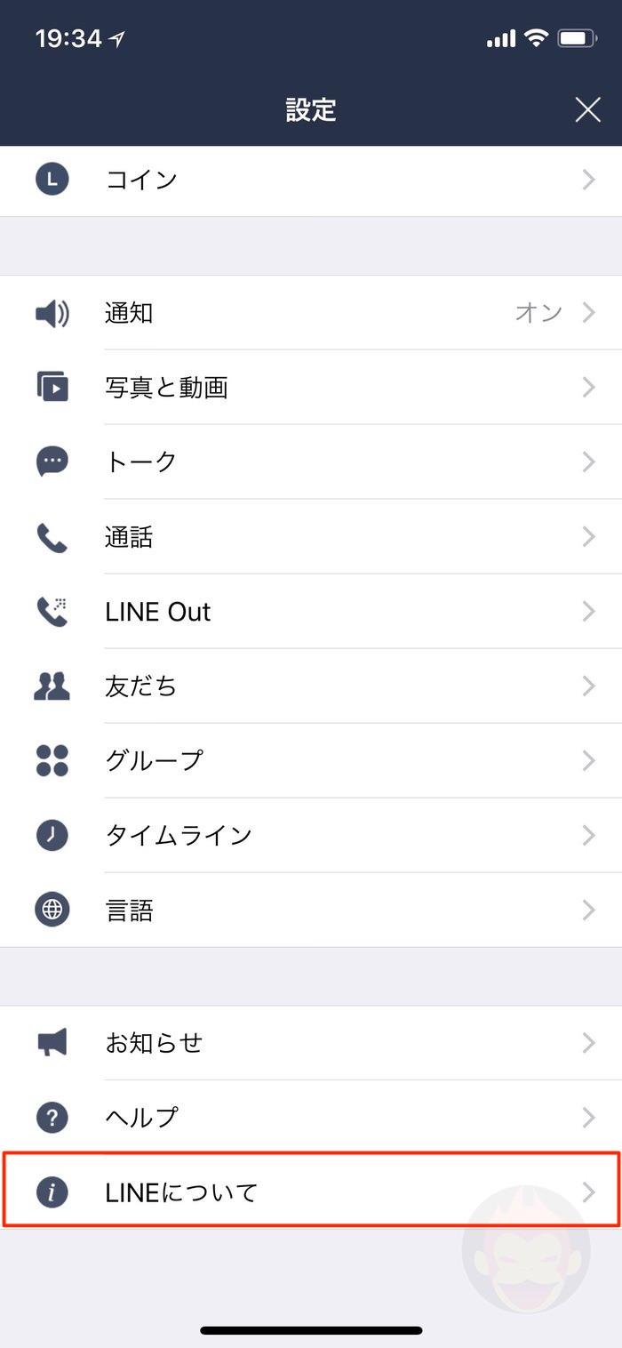 LINE-Version-Information-02.jpg