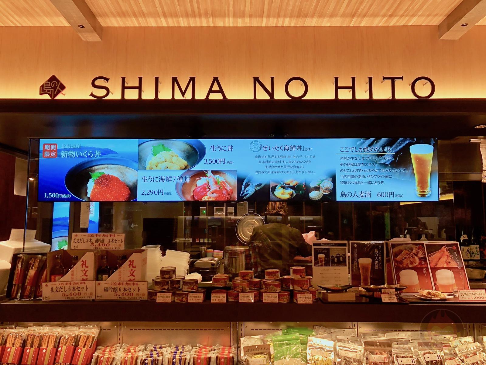 Shimano Hito Hokkaido Shinchitose Airport 01