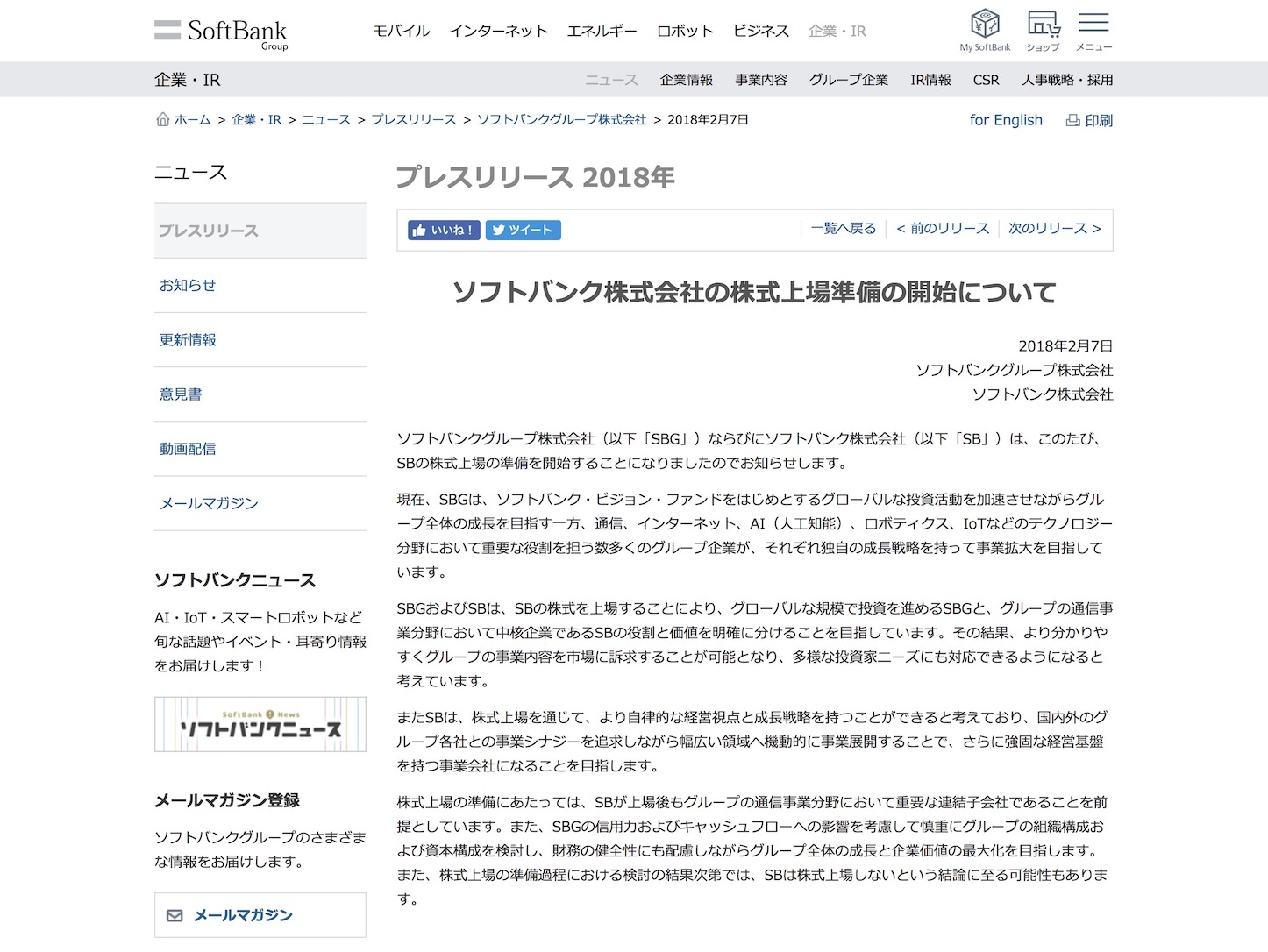 Softbank Listing