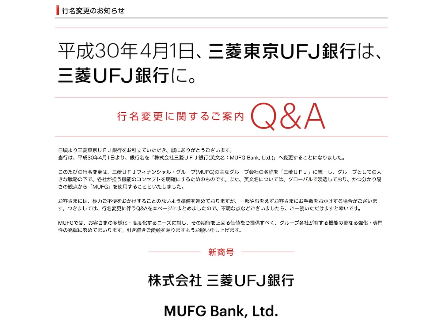 UFJ Changed its name