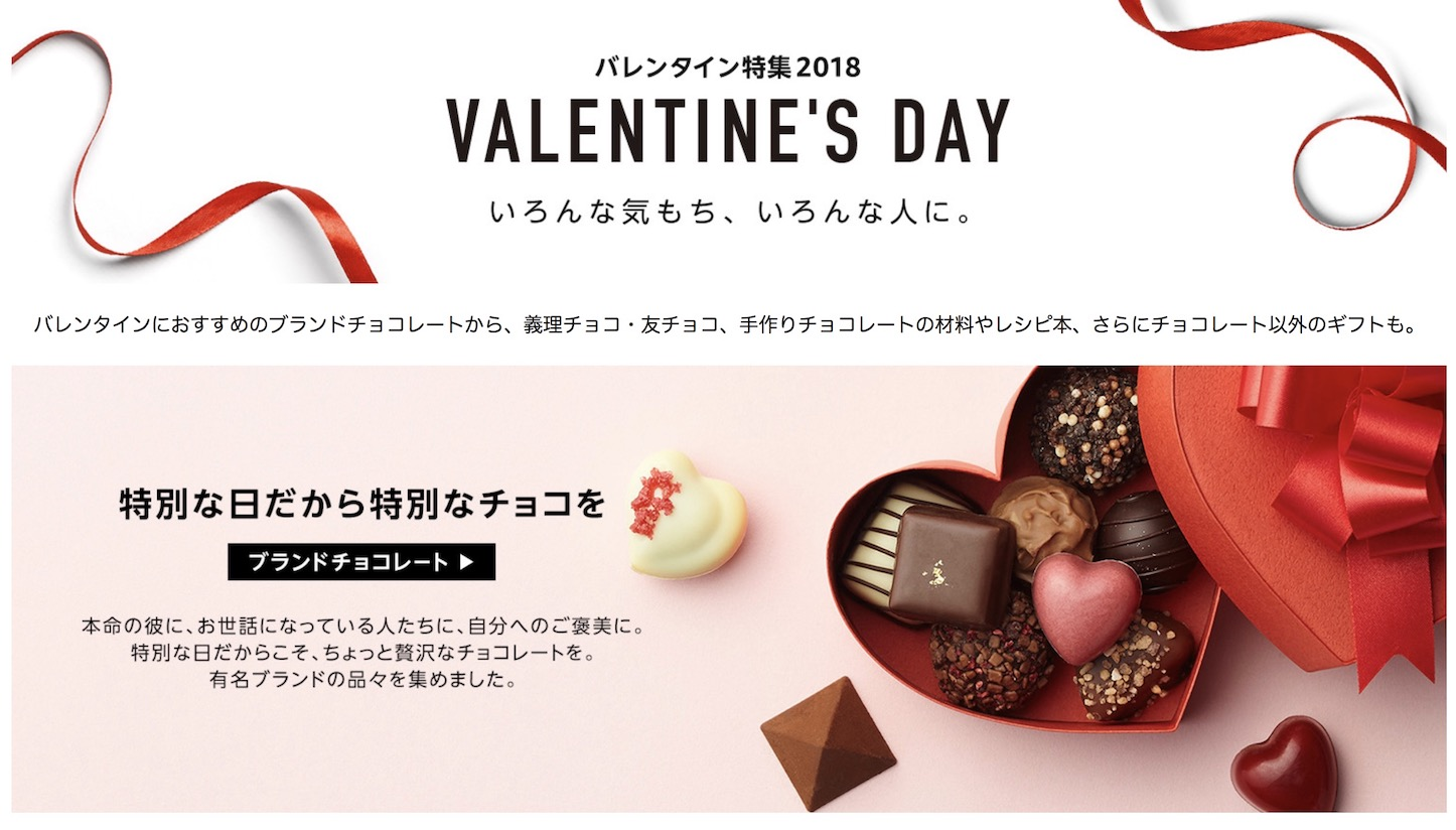 Valentines Day 2018 Amazon