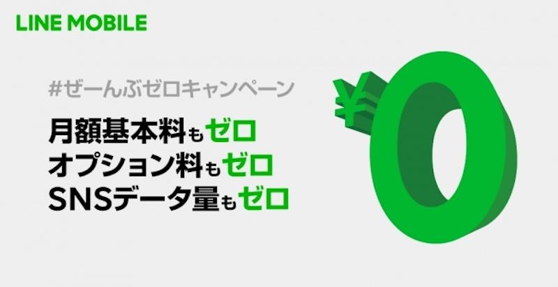 Zero Campaign LINE mobile