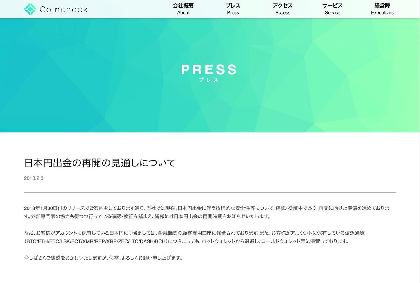 Coincheck news