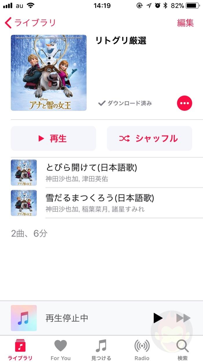 iCloud-Music-Library-Apple-Music-05.jpg