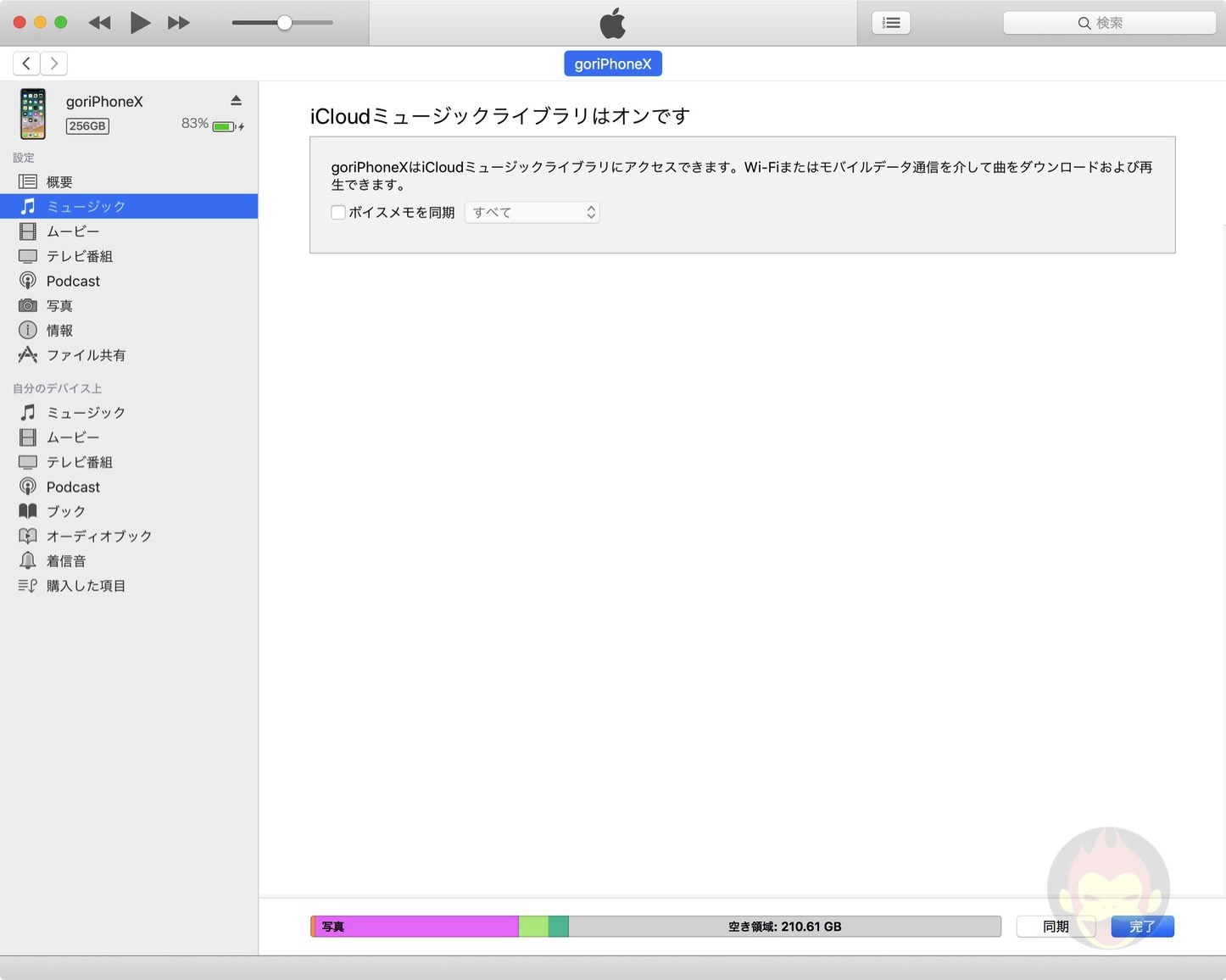 ICloud Music Library iTunes 01