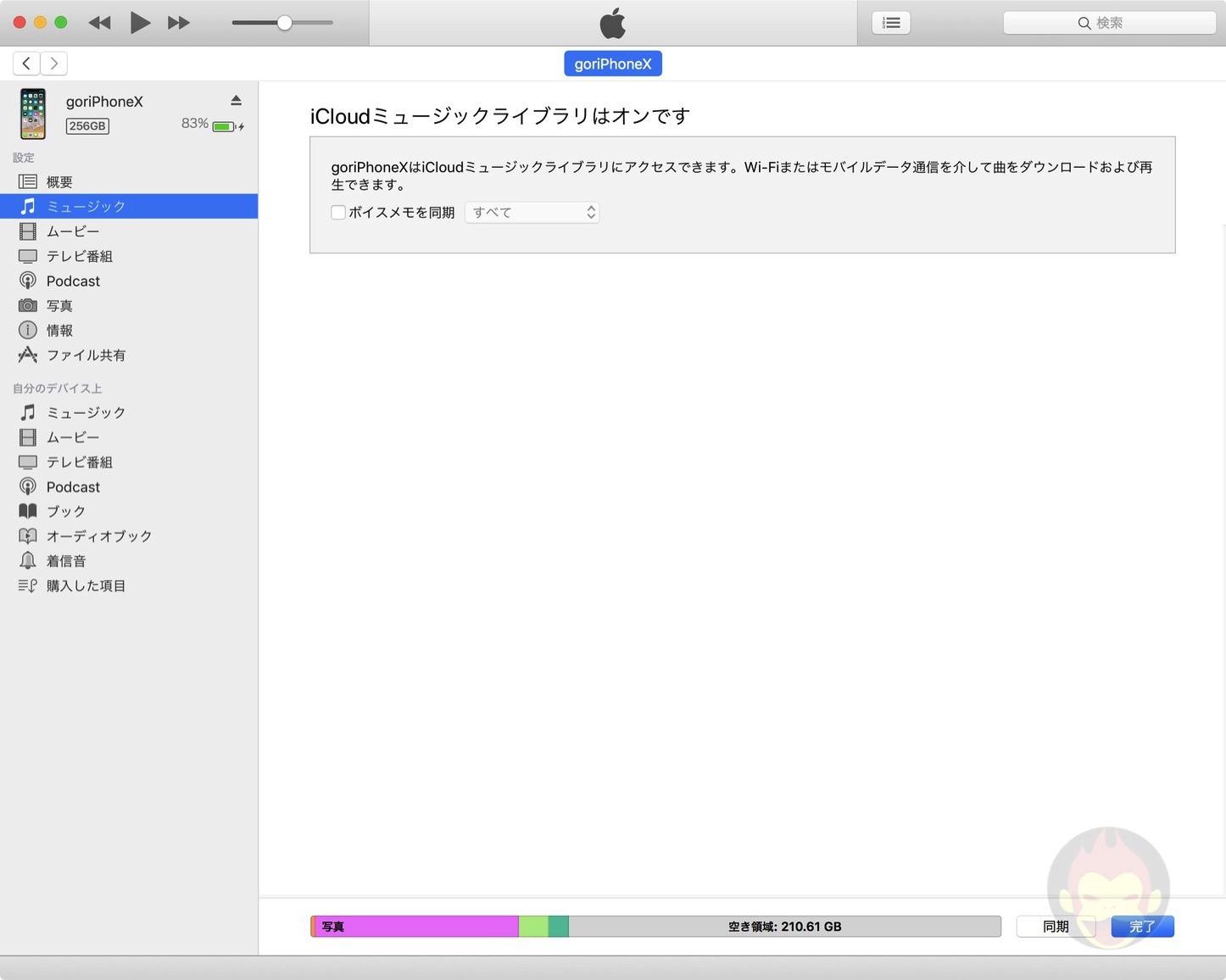 iCloud-Music-Library-iTunes-01.jpg