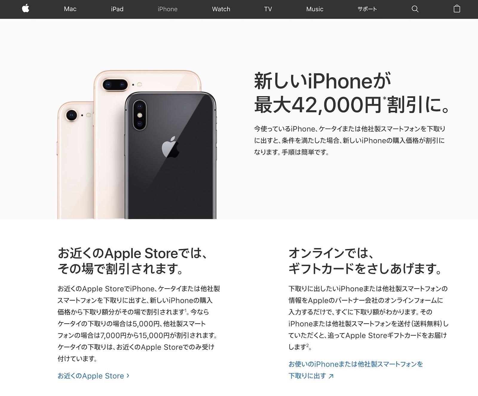 iPhone-Trade-In-Program-201802.jpg