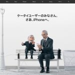 keitai-switch-Apple-Japan.jpg