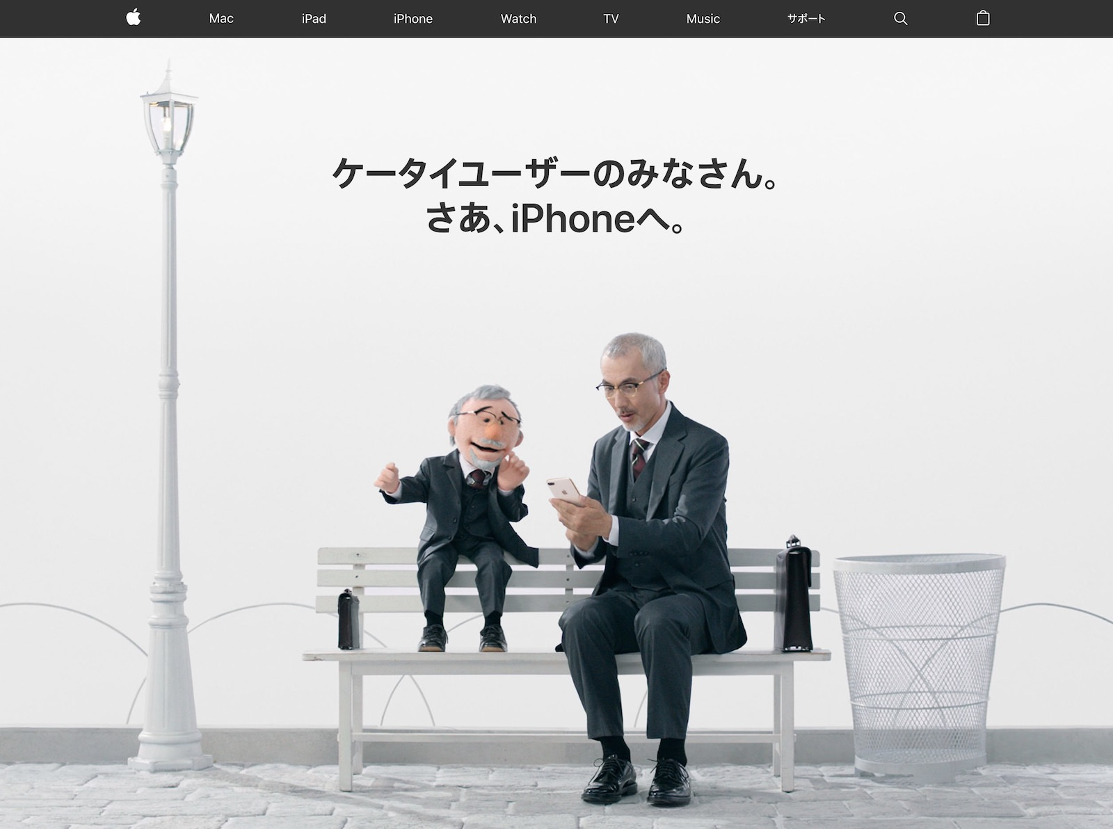 Keitai switch Apple Japan