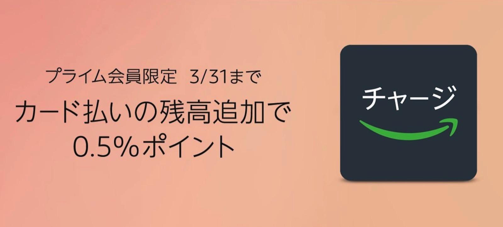 Amazon-Credit-Point-Campaign.jpg