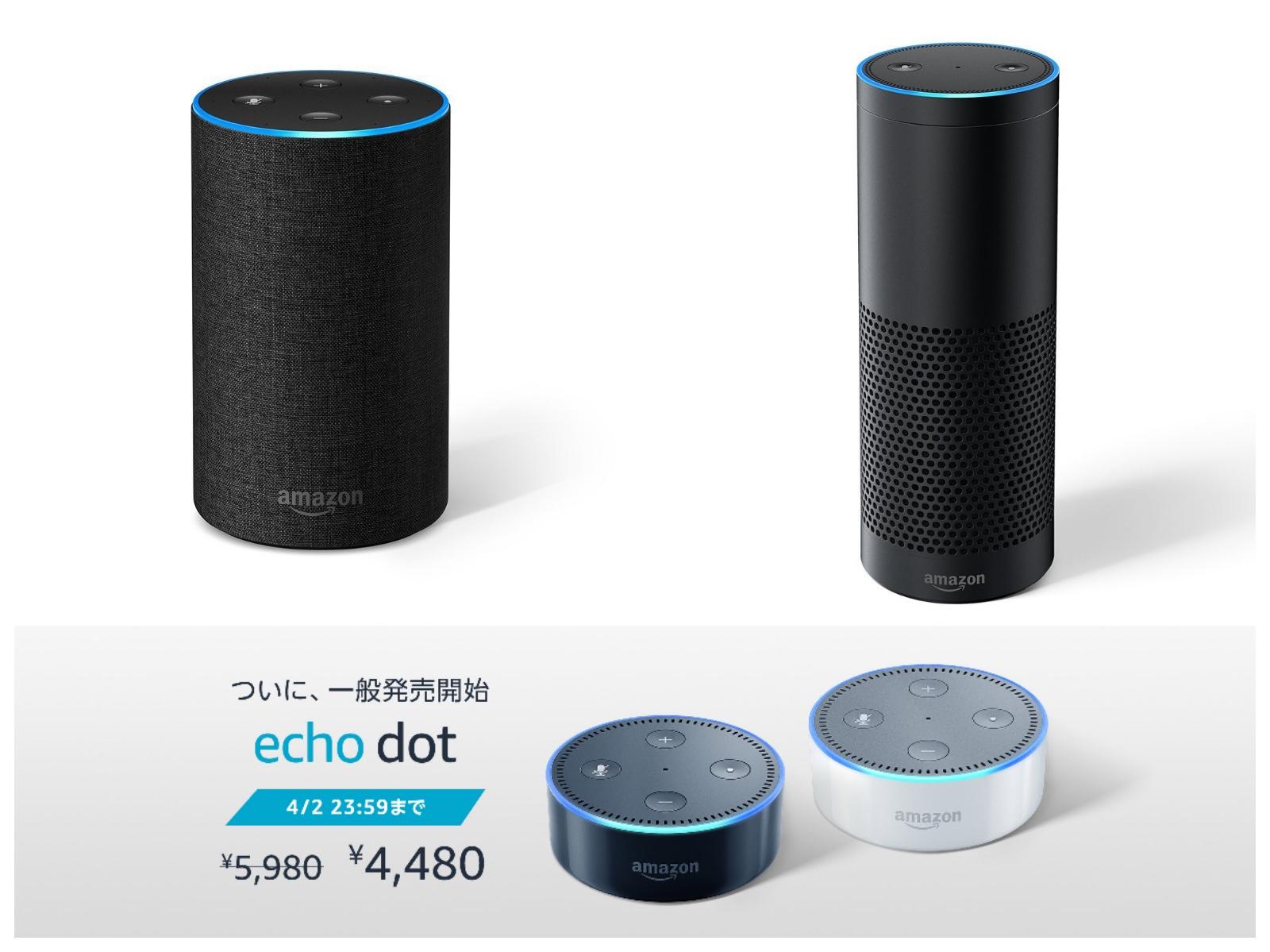 Amazon-Echo-Series-on-sale-now-