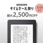 Amazon-Kindle-Sale-20180324.jpg