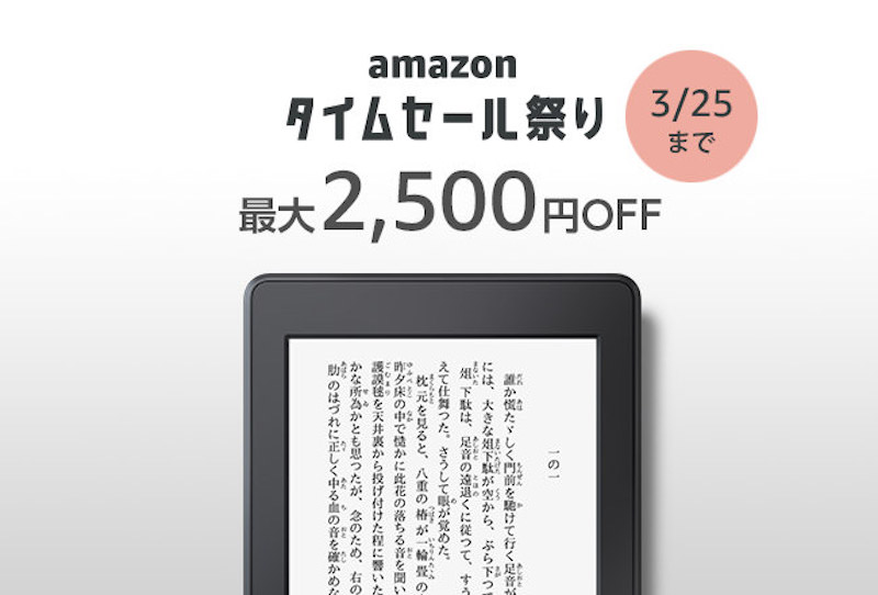 Amazon Kindle Sale 20180324