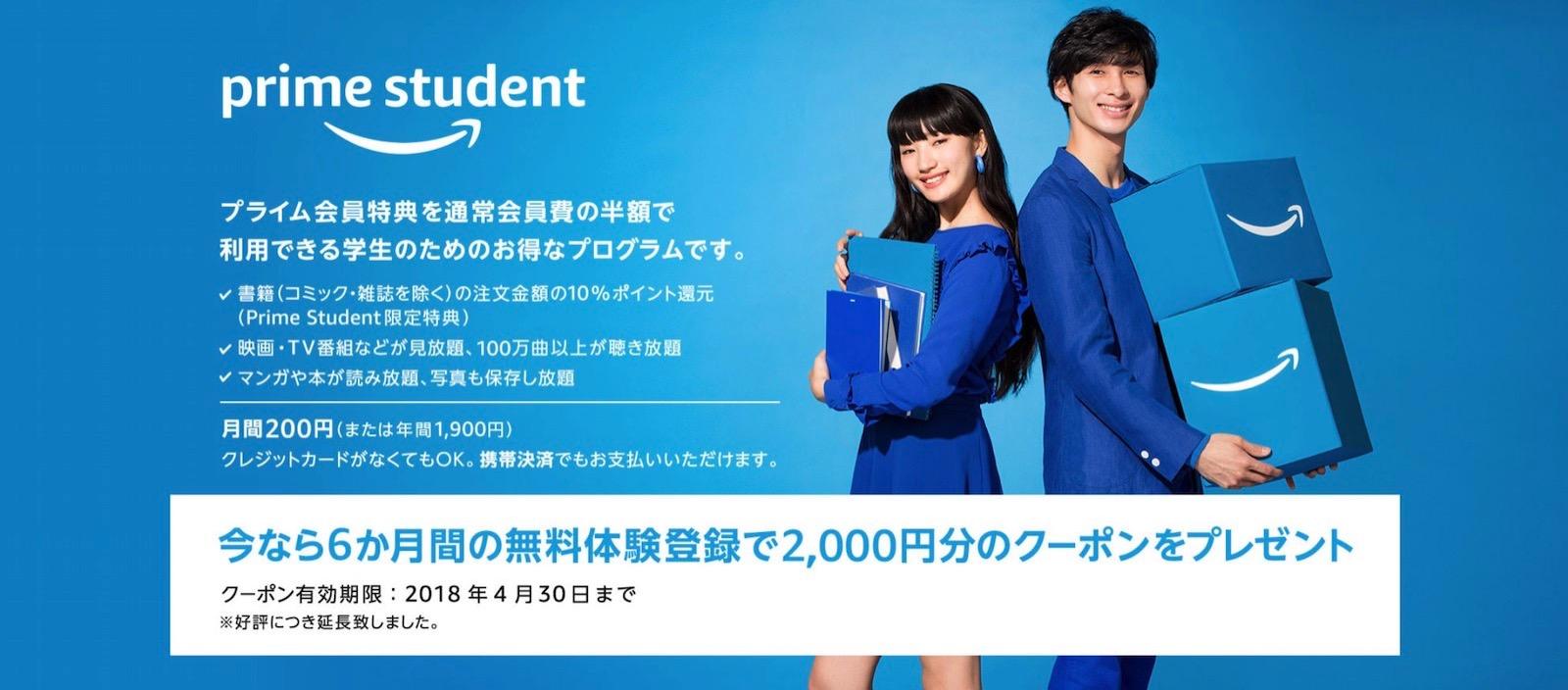 Amazon Student Plan 2018