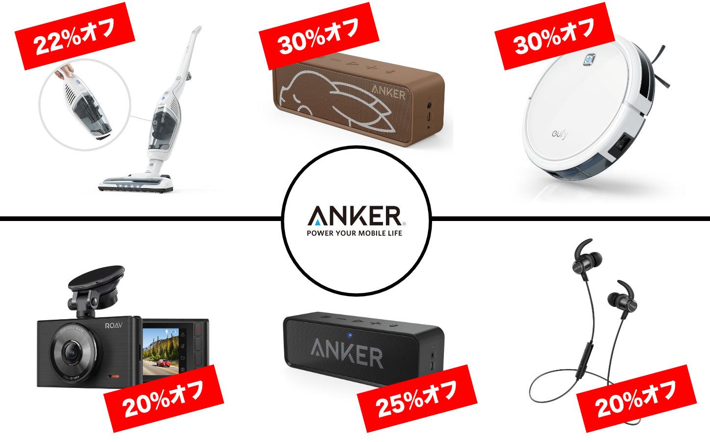 Anker Spring Sale 20180324