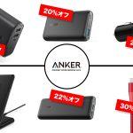 Anker-Spring-Sale-20180325.jpg